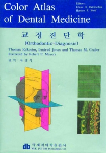 교정 진단학( Orthodontic-Diagnosis)