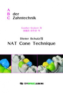Dieter Schulz의 NAT cone Technique(2쇄)