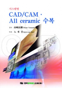 시스템별 CAD/CAM·All ceramic 수복