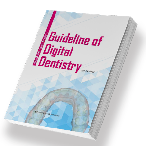 Guideline of Digital Dentistry