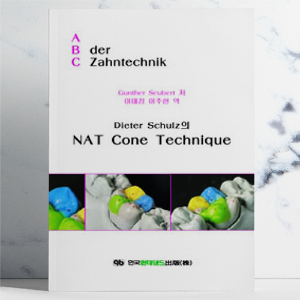Dieter Schulz의 NAT cone Technique